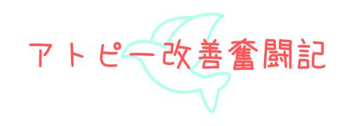 アトピー改善奮闘記